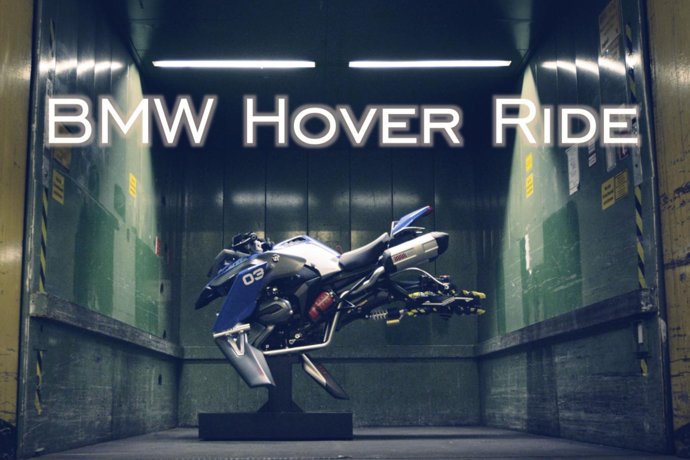 BMWがレゴを本物に!空飛ぶバイク「Hover Ride」