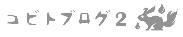 コビトブログ2|デザイン・趣味・おすすめ情報