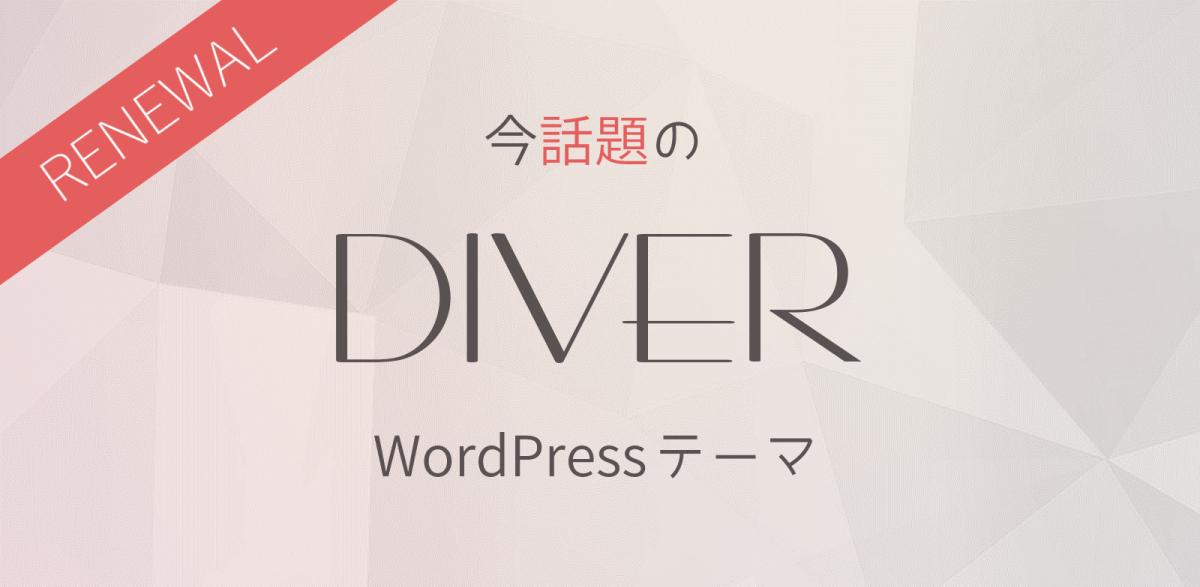 wordpressテーマ「Diver」- 2017年注目の有料テーマにリニューアル!