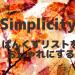【コピペで簡単】「Simplicity」で、パンくずリストを装飾する