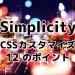 「Simplicity」で、CSSカスタマイズした、12のポイント