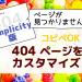 【コピペOK】【Simplicity版】「404」ページをカスタムしよう!SEO・アドセンス停止対策にも